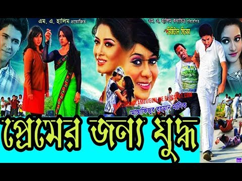 Premer Jonno Juddho (2018) Bangla Full Movie HD 800MB