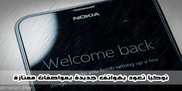 تسريب-مواصفات-هاتف-نوكيا-NokiaD1C-NokiaP1