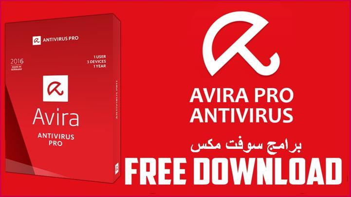 تحميل برنامج افيرا 2015 الجديد عربي كامل مجانا avira