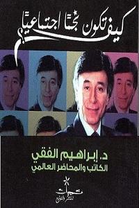 تحميل كتاب كيف تكون نجما اجتماعياً pdf - إبراهيم الفقي