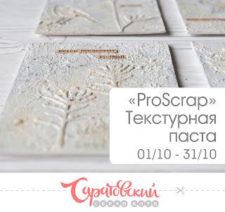 http://saratovscrap.blogspot.ru/2017/10/proscrap10.html
