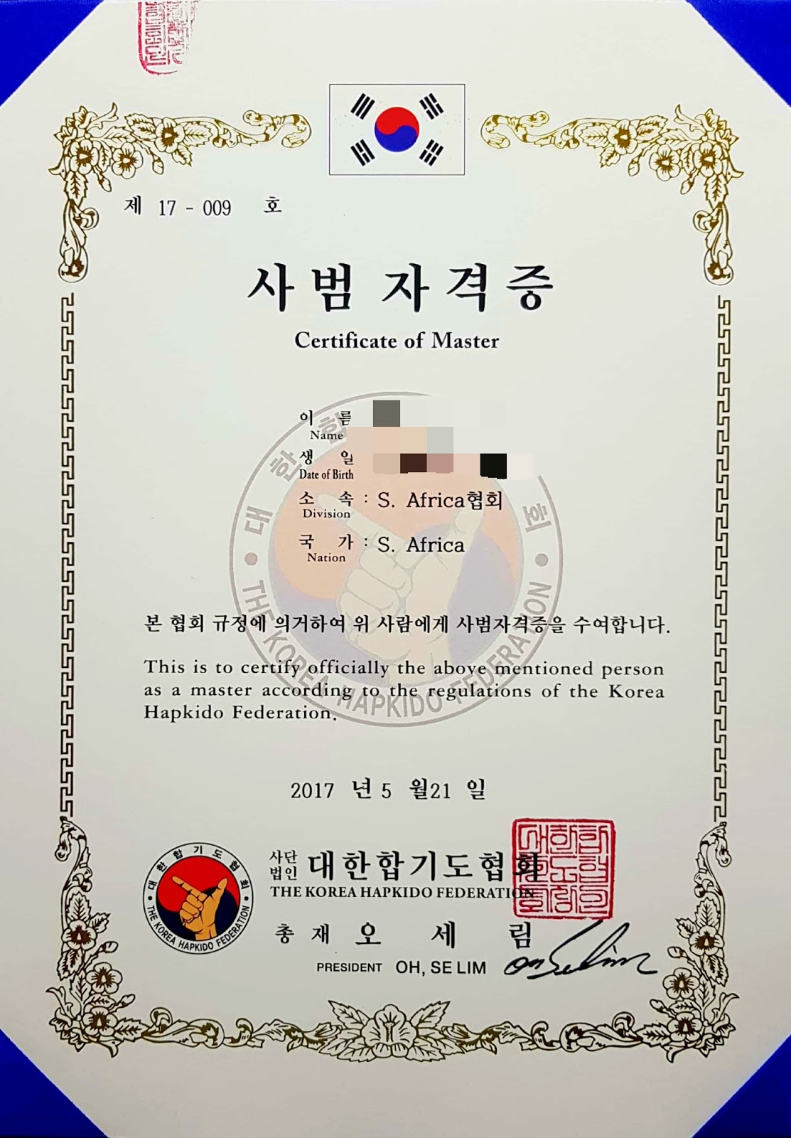 Soo shim kwan in hapkido after promotion to a 4th degree black belt and upon completion of a masters seminar usually stretching over a few days the english title alramifo Choice Image