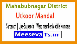 Utkoor Mandal Sarpanch | Upa-Sarpanch | Ward member Mobile Numbers Mahabubnagar District in Telangana State