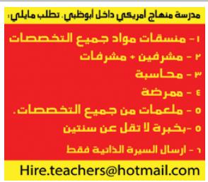 اعلانات وظائف المدرسين والمدرسات فى الامارات T5