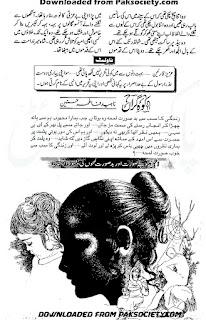 Koh e Garan by Naheed Fatima Hasnain