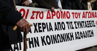 Και οι συνταξιούχοι από την Άρτα στο συλλαλητήριο  της 15ης Δεκεμβρίου