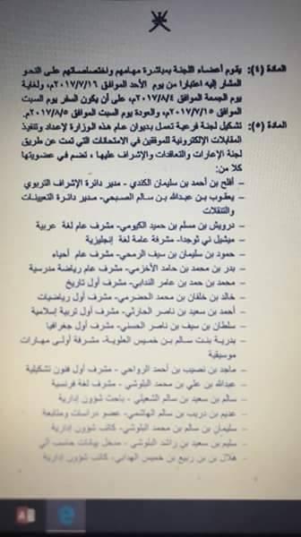 اعارات دولة عمان 2017