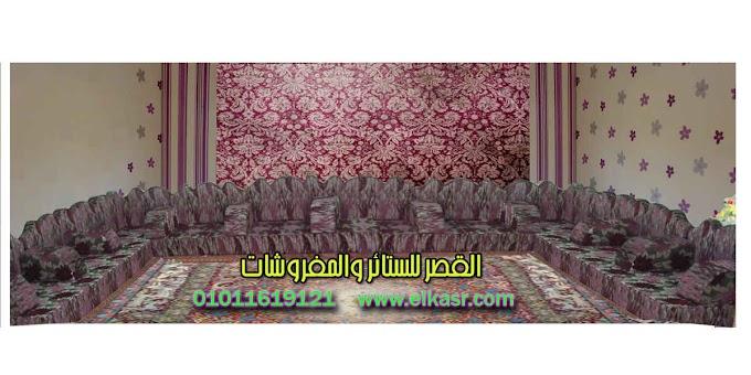 قعدة عربي / مجلس عربي لللأذواق العالية
