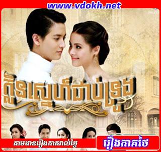 ក្លិនស្នេហ៍ជាប់ទ្រូង - Klin Sne Choab Trung