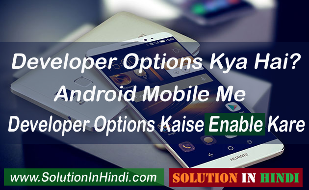 android mobile me developer option kaise enable kare - www.solutioninhindi.com