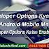 Developer Options Kya Hai? Developer Options Kaise Enable Kare