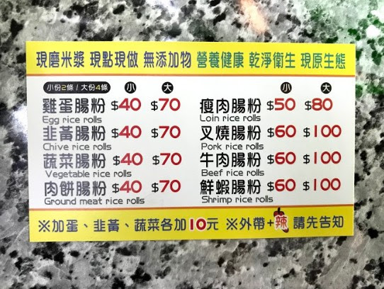 腸粉推薦 台北