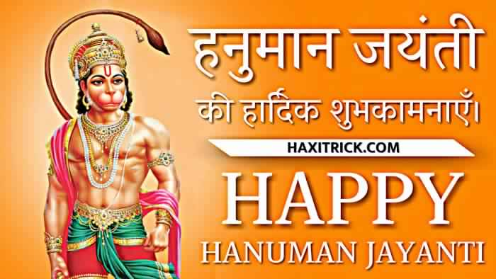 Happy Hanuman Jayanti Images in Hindi Jay Bajrang Bali Photos