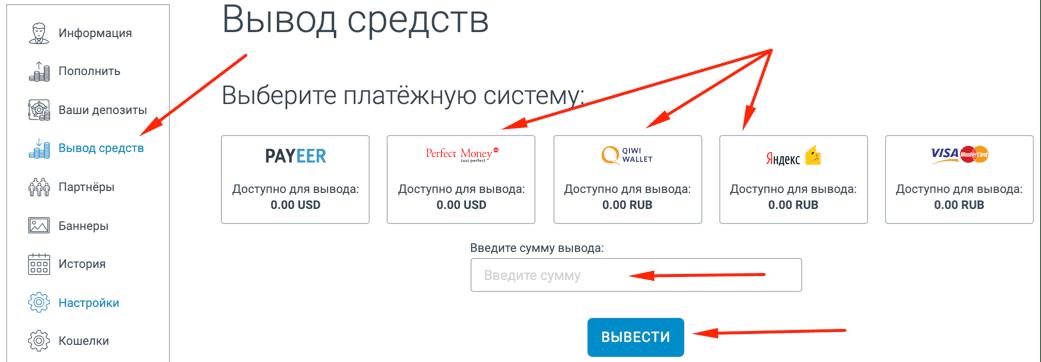Вывод средств в OnlyUp