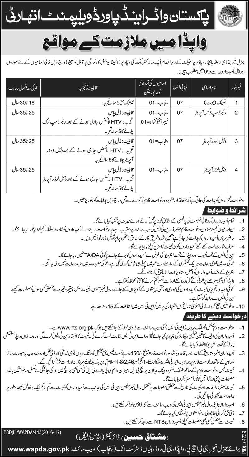 WAPDA Jobs In Water And Power Development Authority 24 May 2017