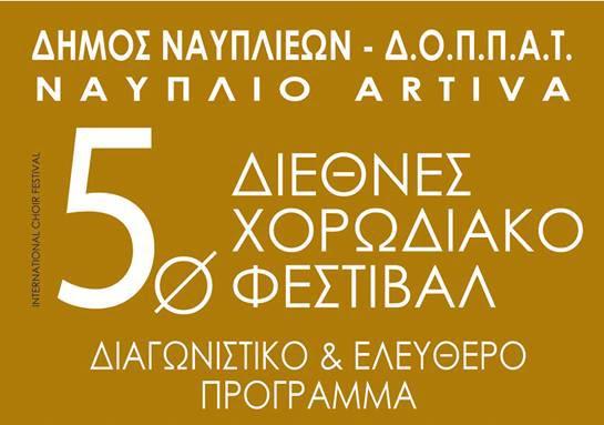 """Το Νοέμβριο έρχεται το """"Ναύπλιο - Artiva 5o Διεθνές Χορωδιακό Φεστιβάλ"""""""