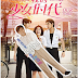 Review Film Taiwan Our Times 2015