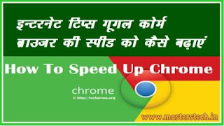 increase chrome speed