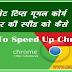 Google Chrome Ki Speed Kaise Fast Kare गूगल कोर्म ब्राउजर की स्पीड को कैसे बढ़ाएं