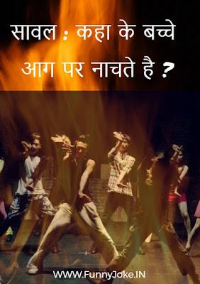 कहा के बच्चे आग पर नाचते है in Hindi | Kis Desh Ke Bache Aag Pr Nachthe Hai ?