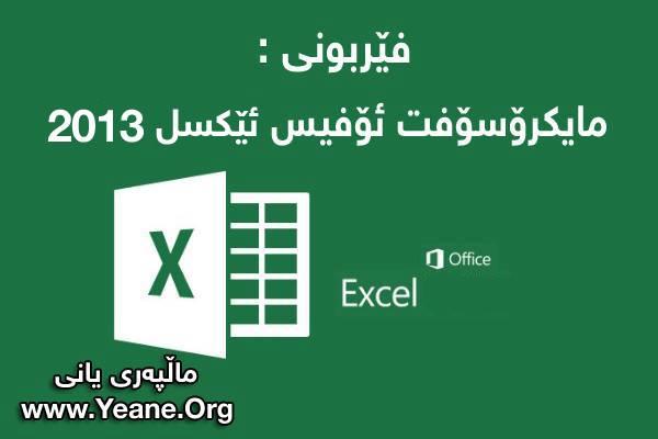 فێركاری : فێربونی  مایكرۆسۆفت ئۆفیس ئێكسل Microsoft Office Excel 2013