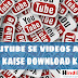 Youtube se video aur song download kaise kare, bina kisi software ke