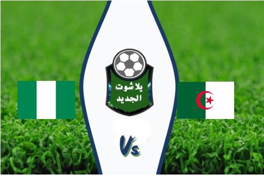الجزائر تحجز مقعداً في دور نهائي دوري ابطال افريقيا علي حساب نيجيريا