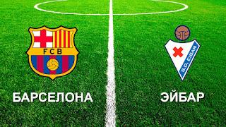 Барселона – Эйбар прямая трансляция онлайн 13/01 в 20:30 по МСК.