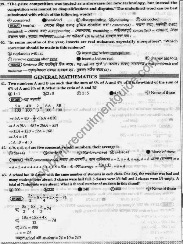 Anti Corruption Commission AD Exam 2013 Questions and