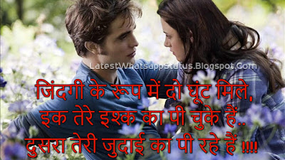 Tera Ishq - Teri Judai Staus and Lines for Whatsapp