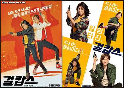 """TRAILER: """"Girl Cops (걸캅스)"""" -Las chicas son guerreras-"""
