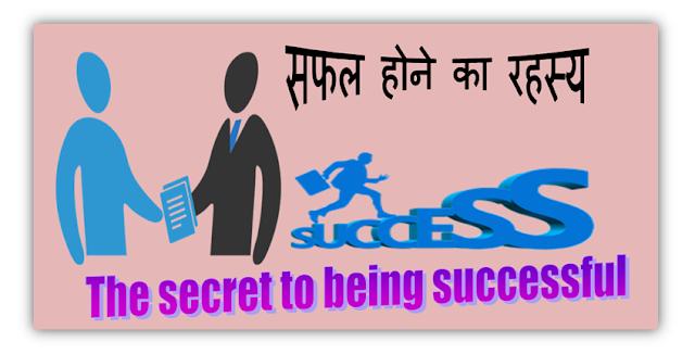 सफल होने का रहस्य - The secret to being successful