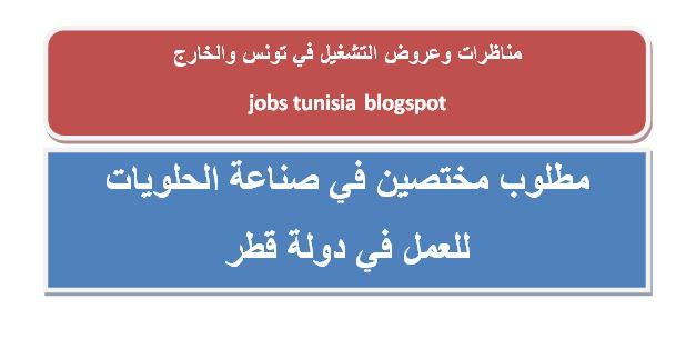 http://jobs-tunisia.blogspot.com/2017/06/jobs-qatar-tunisia-quatar-.html