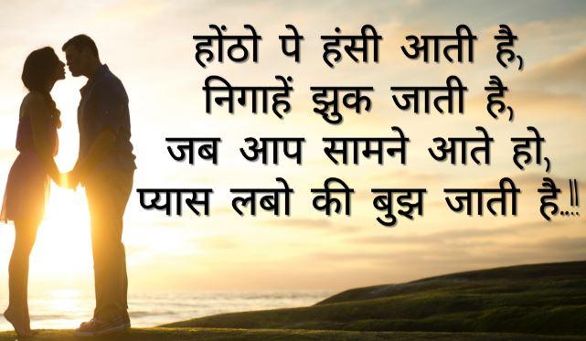 Love whatsapp status and shayari in hindi