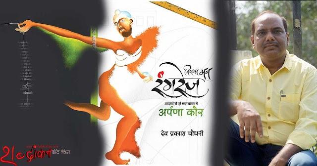 ममता का रंग आज भी हरा है — आर.ज्योति  First Book in Hindi on renowned Painter Arpana Caur