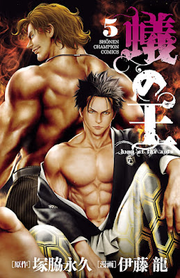 [Manga] 蟻の王 第01-05巻 [Ari no Ou Vol 01-05] Raw Download