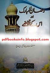 Ramzan-ul-Mubarak-Aur-Us-Ke-Taqaze