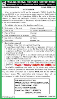 Applications are invited for Labour Manager Post in Tamil Nadu Civil Supplies Corporation (TNCSC)