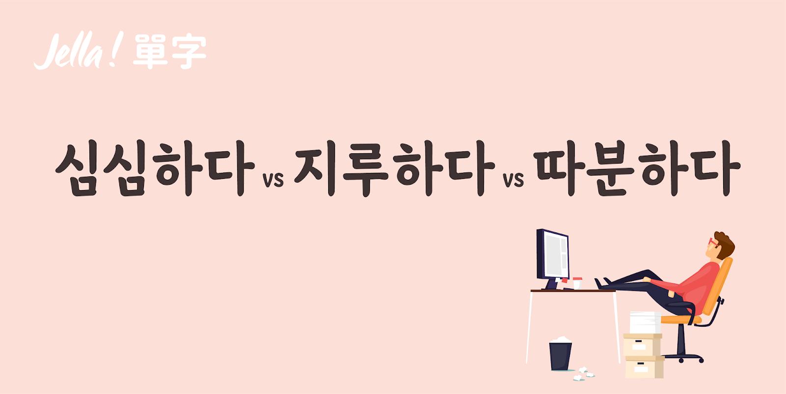 심심하다. 지루하다. 따분하다 的差異 Jella! 韓文部落格