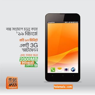 Banglalink inactive bondho sim 19tk recharge offer