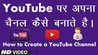यूट्यूब चैनल कैसे बनाए और सेटिंग कैसे करे