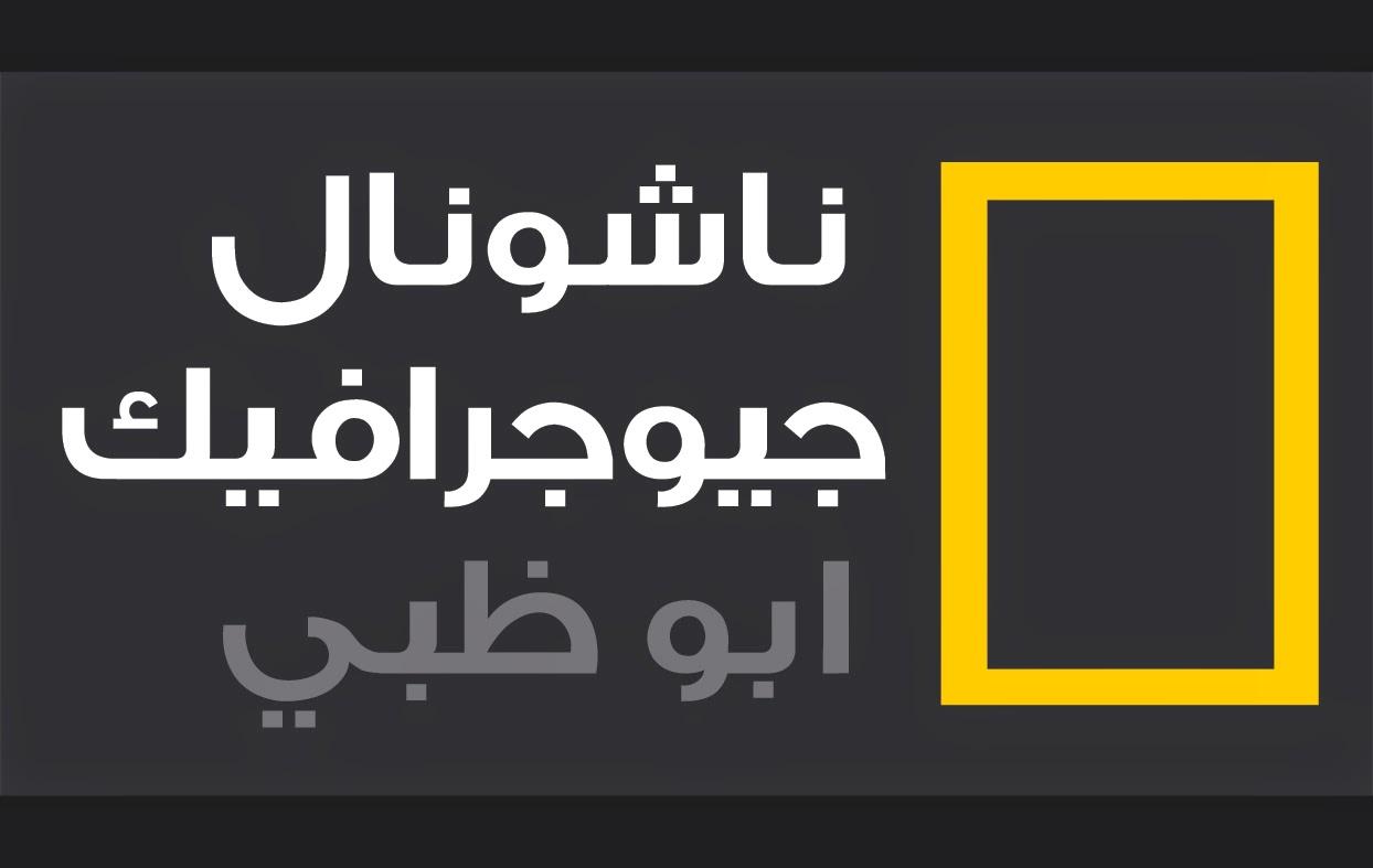 شاهد البث الحي والمباشر لقناة ناشيونال جيوغرافيك ابو ظبي بث مباشر اون لاين