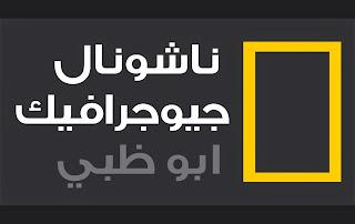 مشاهدة قناة ناشيونال جيوجرافيك بث مباشر بدون تقطيع - National Geographic Abu dhabi