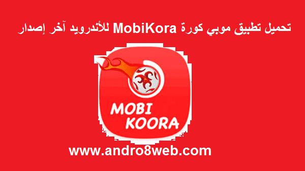 تحميل تطبيق موبي كورة 2020 للأندرويد آخر إصدار - MobiKora V20