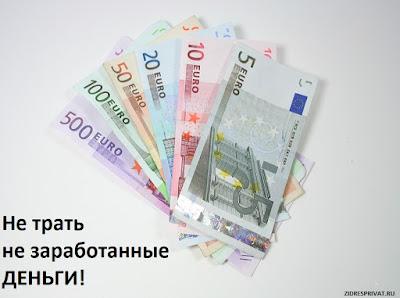 Не трать не заработанные деньги