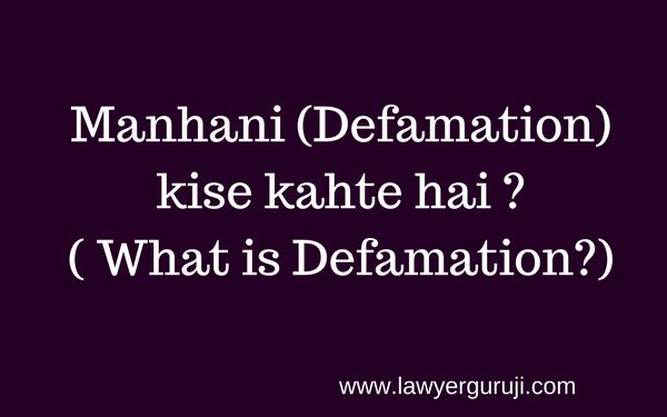 Manhani (Defamation) kise kahte hai ? ( What is Defamation?)