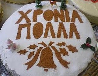 vasilopita, basilopita, torta griega de año nuevo, como hacer la vasilopita