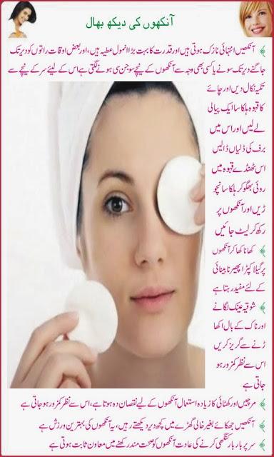 Eyes Care Tips in Urdu