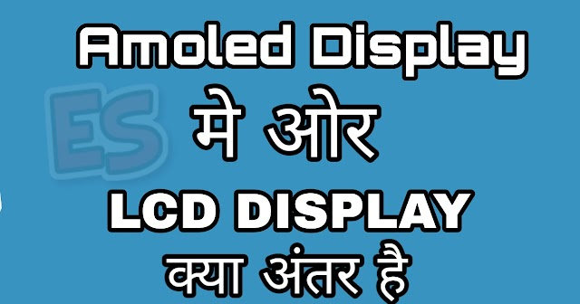 Amoled Display Or Lcd Display Me Kya Antar  Hai