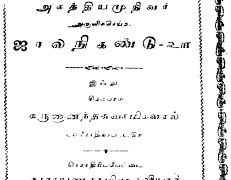 agathiyar 12000 tamil pdf free download